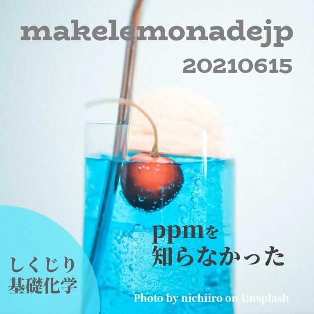 「ppmを知らなかった 【 しくじり基礎化学 】」のアイキャッチ画像