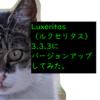 Luxeritas(ルクセリタス)3.3.3にバージョンアップしてみた。