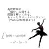高校数学の「積分」に関する問題を解いてみる。ちょっとスマートバージョン(Yahoo!知