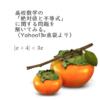 高校数学の「絶対値と不等式」に関する問題を解いてみる。(Yahoo!知恵袋より)
