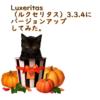 Luxeritas(ルクセリタス)3.3.4にバージョンアップしてみた。