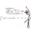 高校数学の「積分」に関する問題を解いてみる。ちょっともっさりバージョン(Yahoo!知