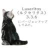 Luxeritas(ルクセリタス)3.3.6にバージョンアップしてみた。