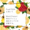 Push7SDKを用いてWord PressにWebプッシュ通知ボックスを設置する。