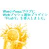 Word PressブログにWebプッシュ通知プラグイン「Push7」を導入しました。