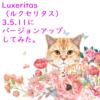 Luxeritas(ルクセリタス)3.5.11にバージョンアップしてみた。