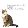 Luxeritas(ルクセリタス)3.6.8にアップデートしてみた。