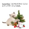 Luxeritas(ルクセリタス)3.7.3にアップデートしてみた。