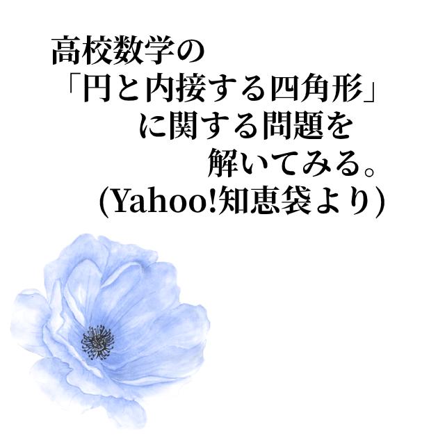 yc−196のアイキャッチ画像