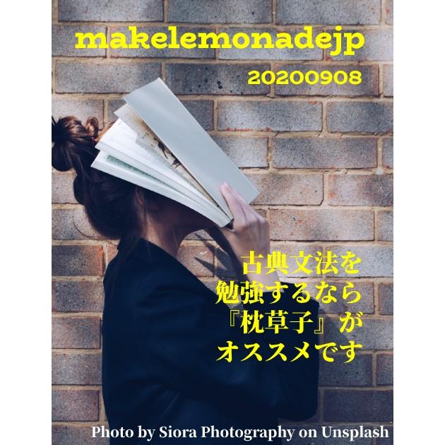 「古典文法を勉強するなら『枕草子』がオススメです」のアイキャッチ画像