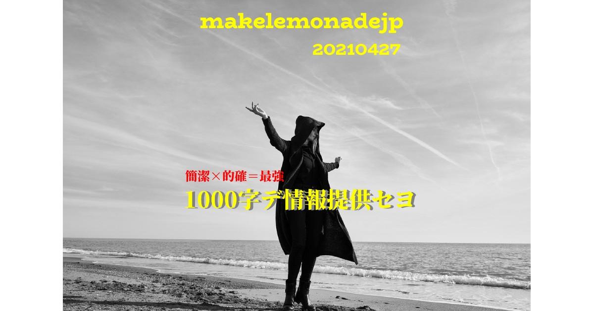 「1000字デ情報提供セヨ」のアイキャッチ画像