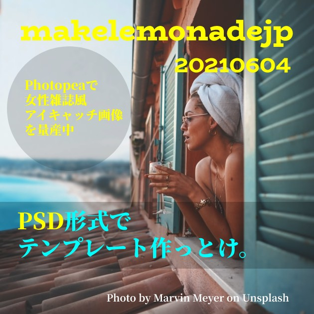 「PSD形式でテンプレート作っとけ。 【Photopeaで女性雑誌風アイキャッチ画像を量産中】」のアイキャッチ画像