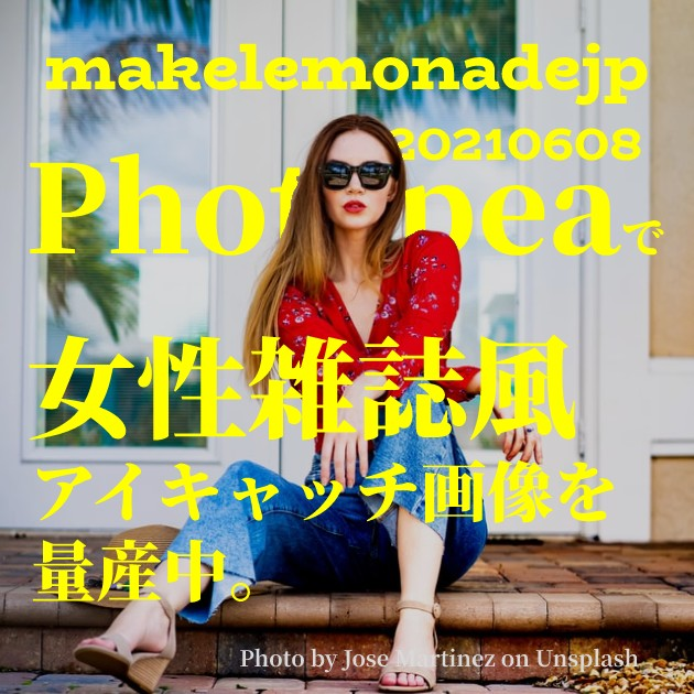 「Photopeaで女性雑誌風アイキャッチ画像を量産中。」のアイキャッチ画像