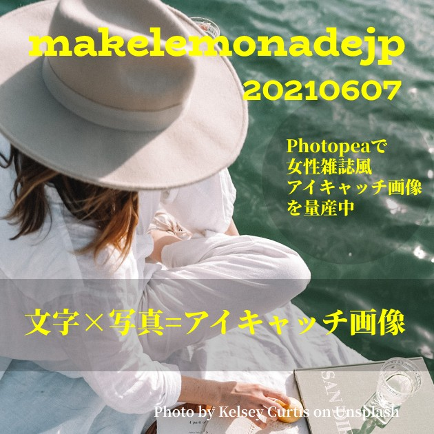 「文字×写真=アイキャッチ画像 【Photopeaで女性雑誌風アイキャッチ画像を量産中】」のアイキャッチ画像