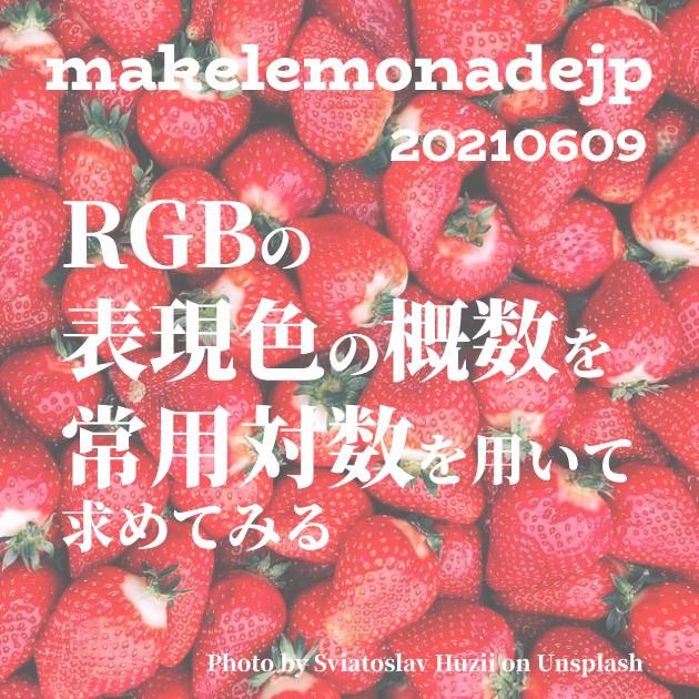 「RGBの表現色の概数を常用対数を用いて求めてみる」のアイキャッチ画像