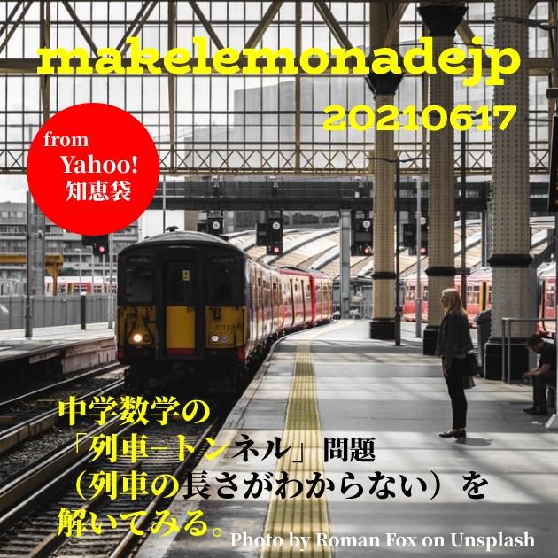 「中学数学の「列車−トンネル」問題(列車の長さがわからない)を解いてみる。(Yahoo!知恵袋より) 」のアイキャッチ画像