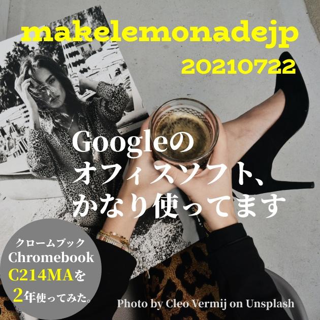 「Googleのオフィスソフト、かなり使ってます Chromebook(クロームブック)C214MAを2年使ってみた。」のアイキャッチ画像