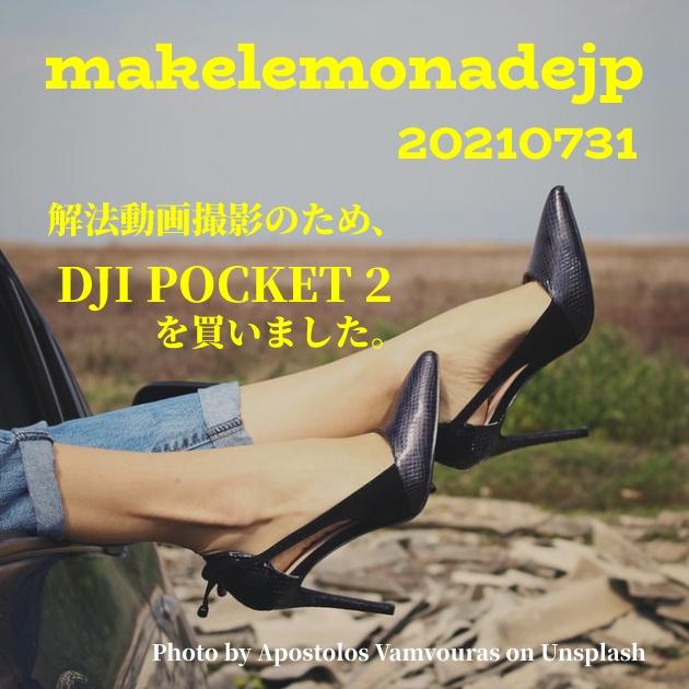 「解法動画撮影のため、DJI POCKET 2 を買いました。」のアイキャッチ画像