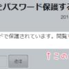 【WordPress】パスワード保護ページをカスタマイズ!カスタムフィールドでテキスト変