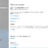 [Windows 10] KB2267602 Windows Defender の定義更新が完了しない